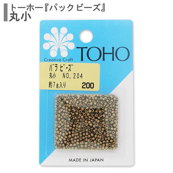 ビーズ 『バラビーズ 丸小 No.204』 TOHO BEADS トーホービーズ