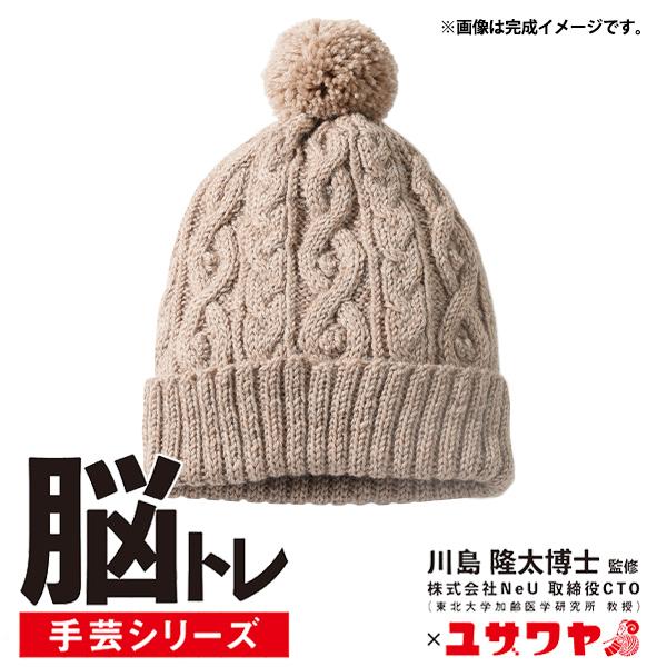 編み物キット 『脳トレ手芸 編み物キット アラン模様の帽子 ベージュ YNB-6』 【ユザワヤ限定商品】