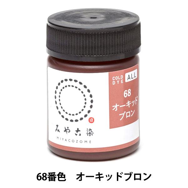 染料 『COLD DYE ALL (コールダイオール) 68オーキッドブロン』 KATSURAYA 桂屋