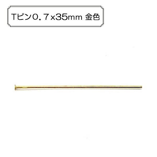 手芸金具 『Tピン0.7x35mm 5g 金色』