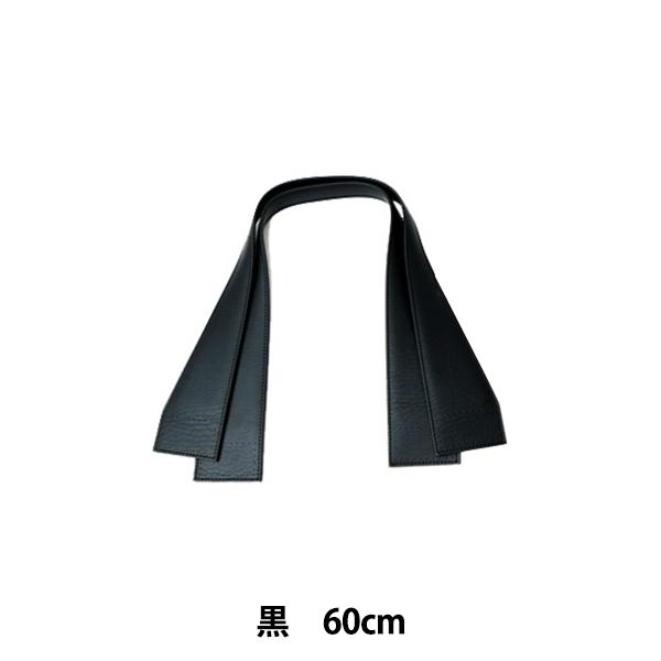 【かばん材料最大20%オフ】 かばん材料 『合成皮革手さげタイプ持ち手 60cm YAS-6132 YS-6132-11 (黒) 袋物 バッグ INAZUMA イナズマ』 INAZUMA イナズマ