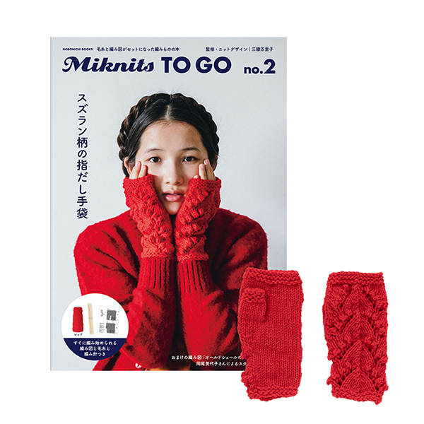 編み物キット 『Miknits TO GO スズラン柄の指だし手袋 レッド』