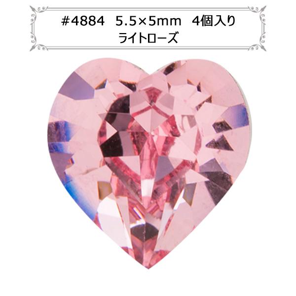 スワロフスキー 『#4884 XILION Heart Fancy Stone ライトローズ 5.5×5mm 4粒』 SWAROVSKI スワロフスキー社