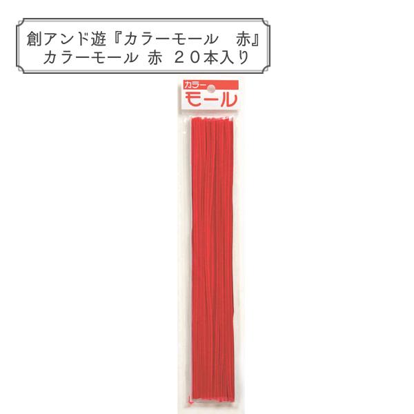 モール 『カラーモール 赤』 SOANDYOU 創アンド遊