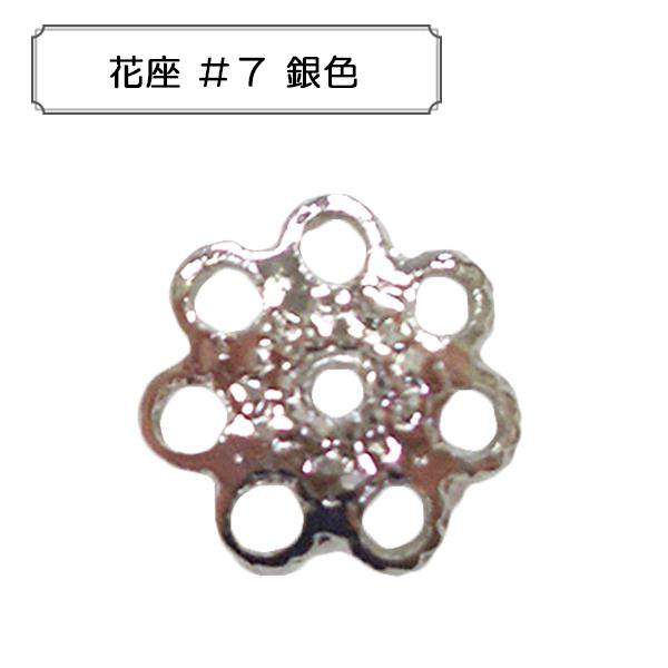手芸金具 『花座 #7 銀色』