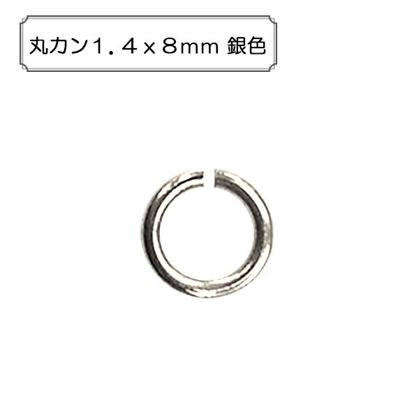 手芸金具 『丸カン1.4x8mm 銀色』