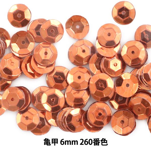 スパンコール 『亀甲 6mm CUP 260番色』