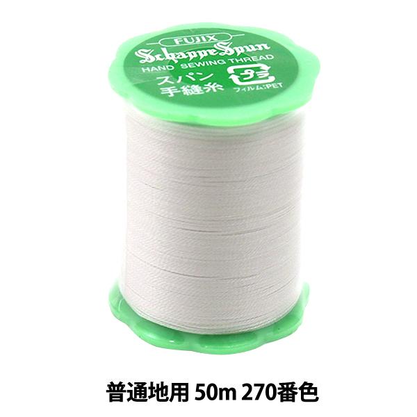 手縫い糸 『シャッペスパン 普通地用 50m 270番色』 Fujix フジックス
