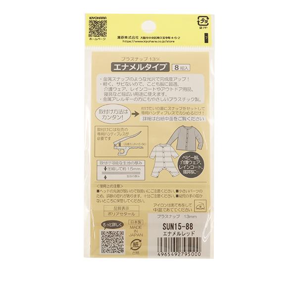 ボタン 『プラスナップ エナメルタイプ 13mm エナメルレッド 8組入 SUN15-88』 SUNCOCCOH サンコッコー KIYOHARA 清原