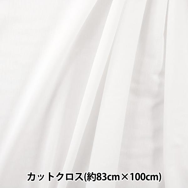 生地 『接触冷感 ニット カットクロス 白 約83×100cm』