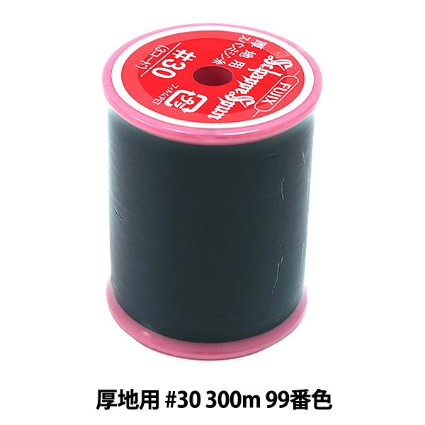 ミシン糸 『シャッペスパン 厚地用 #30 300m 99番色』 Fujix フジックス