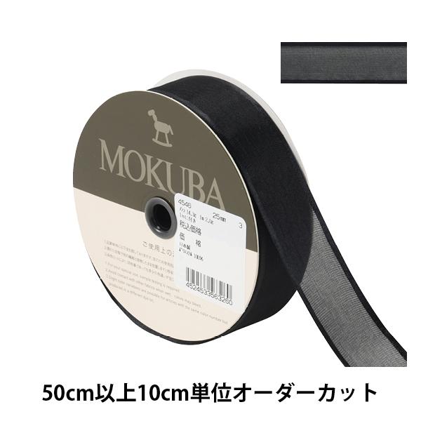 【数量5から】 リボン 『クレープジョーゼットリボン 幅約2.5cm 3番色 4546』 MOKUBA 木馬