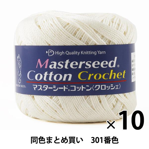 【10玉セット】春夏毛糸 『Masterseed Cotton Crochet(マスターシードコットンクロッシェ) 301番色』 【まとめ買い・大口】