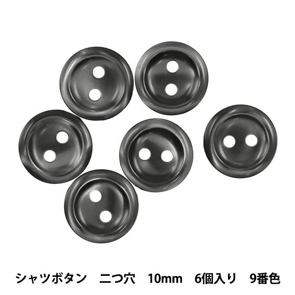 ボタン 『シャツボタン 二つ穴 10mm 6個入り 9番色 PVSO9003-09-10』