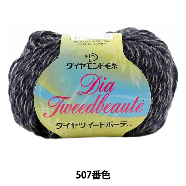 秋冬毛糸 『Dia Tweed Beaute (ダイヤツイードボーテ) 507 (紺) 番色』 DIAMOND ダイヤモンド