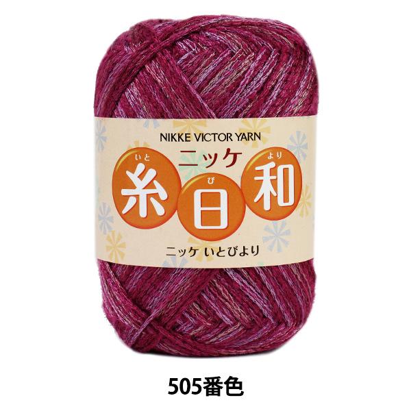 秋冬毛糸 『糸日和 (いとびより) 505番色』 NIKKEVICTOR ニッケビクター