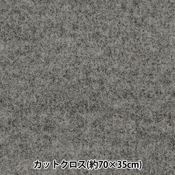 生地 『MIP™EX ベア天竺 シアバター加工 カットクロス 約70×35cm グレー C-14-2520-10』