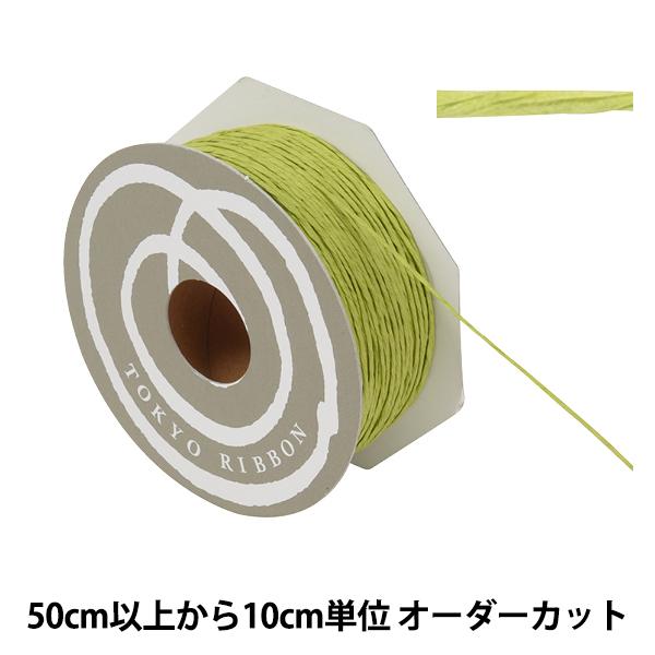 【数量5から】 リボン 『パピエール 幅約1mm 29番色 46711』 TOKYO RIBBON 東京リボン