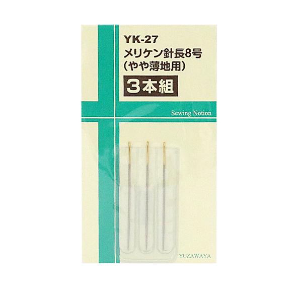 手縫い針 『メリケン針 長8号 やや薄地用 3本組 YK-27』【ユザワヤ限定商品】