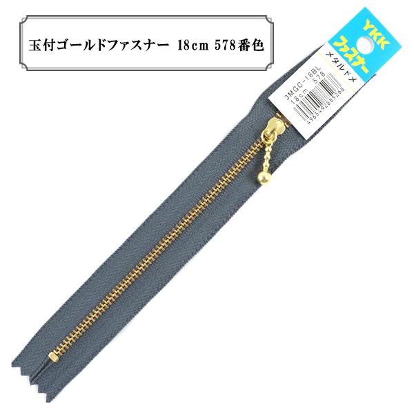 ファスナー 『玉付ゴールドファスナー18cm 578番色』 YKK ワイケーケー