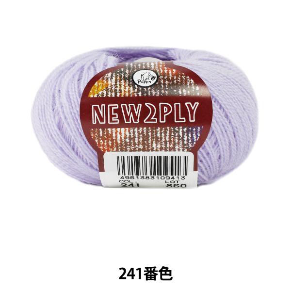 秋冬毛糸 『NEW 2PLY (ニューツープライ) 241番色』 Puppy パピー