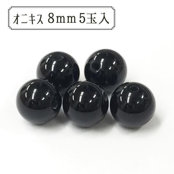 ビーズ 『150BDPP-8 18 オニキス 8mm 5玉入』