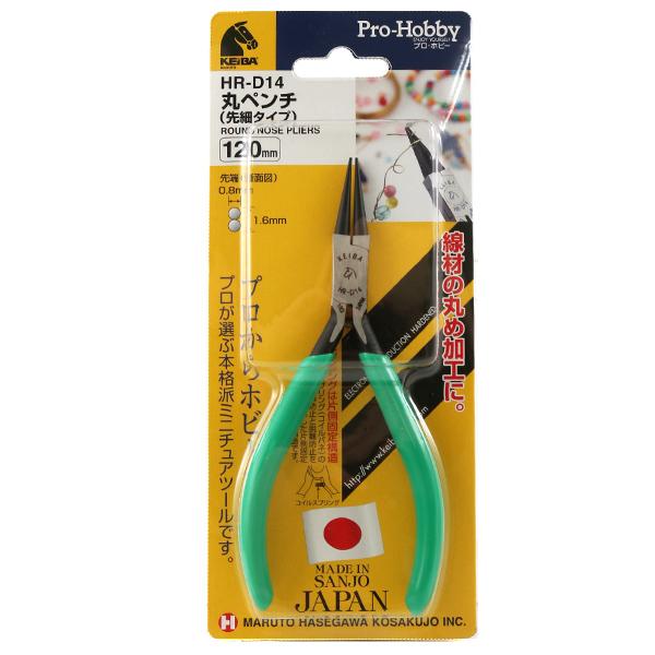手芸工具 『プロホビー 丸ペンチ (先細タイプ)』 KEIBA ケイバ