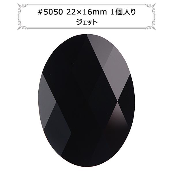 スワロフスキー 『#5050 Oval Bead ジェット 22×16mm 1粒』 SWAROVSKI スワロフスキー社