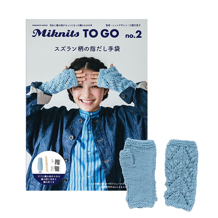 編み物キット 『Miknits TO GO スズラン柄の指だし手袋 水色』