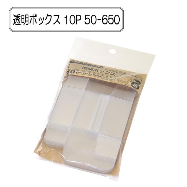 販促物 『透明ボックス 10P 50-650』 SASAGAWA ササガワ ORIGINAL WORKS オリジナルワークス