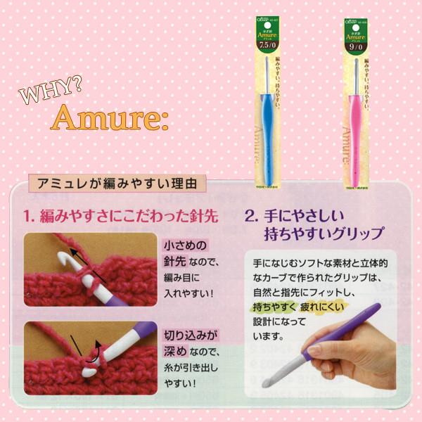 【クロバーP10】 編み針 『Amure (アミュレ) かぎ針 9/0号 42-409』 Clover クロバー