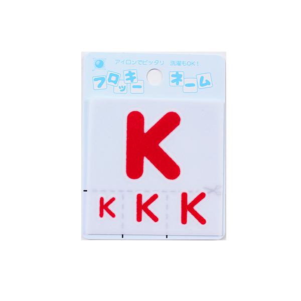 ワッペン 『フロッキーネーム (アルファベット) 赤色 K』 寺井