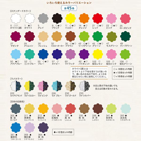 絵具 『布えのぐ 20ml 12色セット 日本の伝統色』 TURNER ターナー色彩