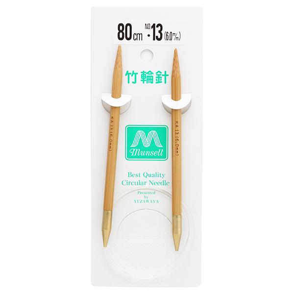 編み針 『硬質竹輪針 80cm 13号』 mansell マンセル【ユザワヤ限定商品】