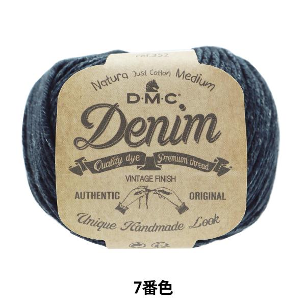 毛糸セット 『ネットバッグセット ナチュラデニム 7番色』 DMC ディーエムシー