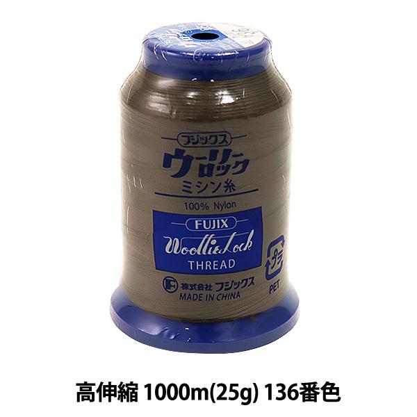 ロックミシン用ミシン糸 『ウーリーロック 高伸縮 1000m(25g) 136番色』 Fujix(フジックス)