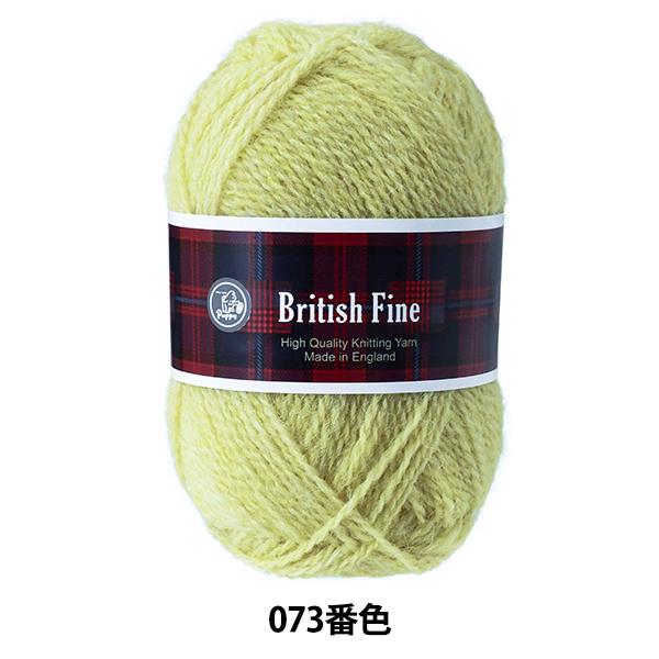 秋冬毛糸 『British Fine(ブリティッシュファイン) 073番色』 Puppy パピー