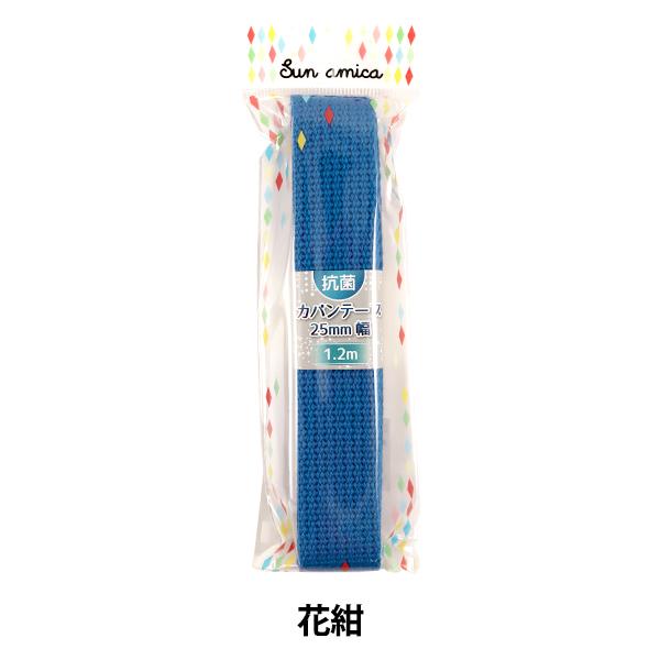 手芸テープ 『抗菌カバンテープ 花紺 SKT-05』