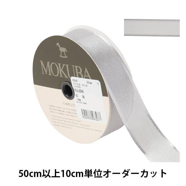 【数量5から】 リボン 『クレープジョーゼットリボン 幅約2.5cm 5番色 4546』 MOKUBA 木馬