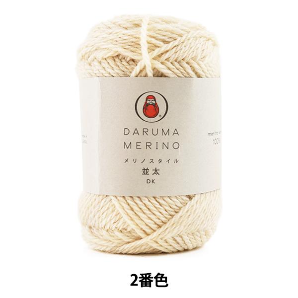秋冬毛糸 『Merino Style (メリノスタイル) 並太 2 (ライトベージュ) 番色』 DARUMA ダルマ 横田