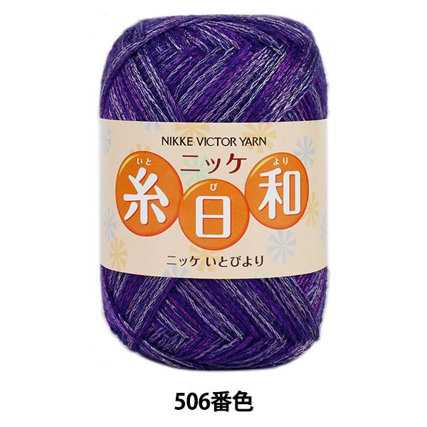 秋冬毛糸 『糸日和 (いとびより) 506番色』 NIKKEVICTOR ニッケビクター