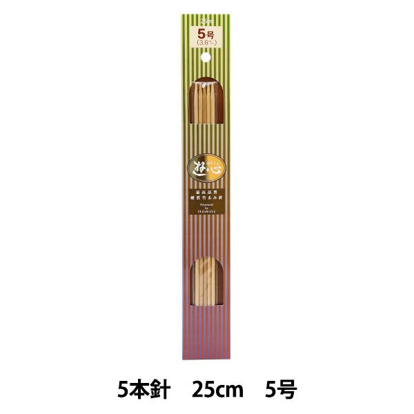 編み針 『硬質竹編針 5本針 25cm 5号』 YUSHIN 遊心【ユザワヤ限定商品】
