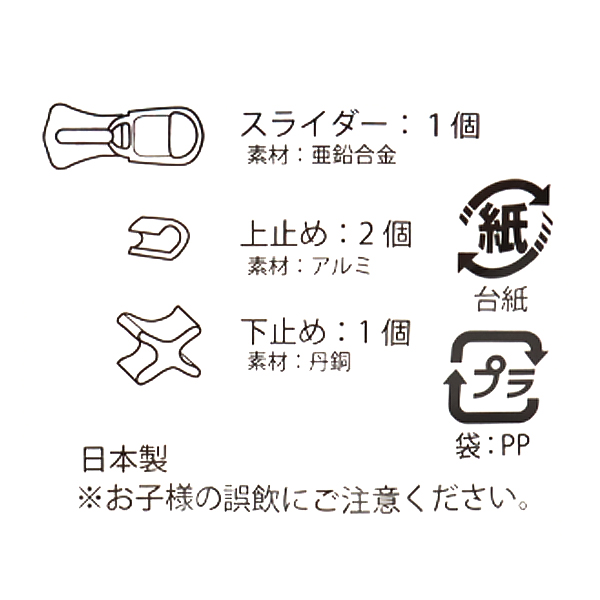 ファスナー 『スライダー&留め具セット 570 3VSCSD』 YKK ワイケーケー