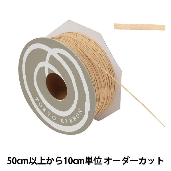 【数量5から】 リボン 『パピエール 幅約1mm 33番色 46711』 TOKYO RIBBON 東京リボン