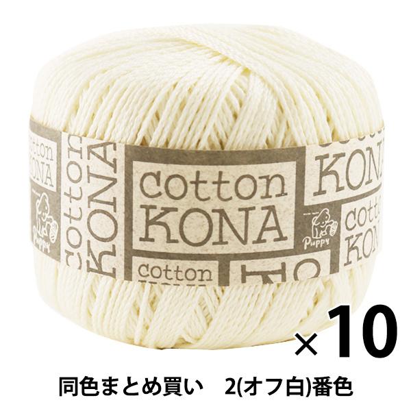 【10玉セット】春夏毛糸 『Cotton KONA(コットンコナ) 2(オフ白)番色』 Puppy パピー【まとめ買い・大口】