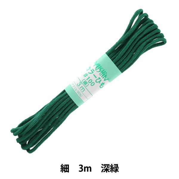手芸ひも 『カラーひも (細) 深緑 61』 YUSHIN 遊心【ユザワヤ限定商品】