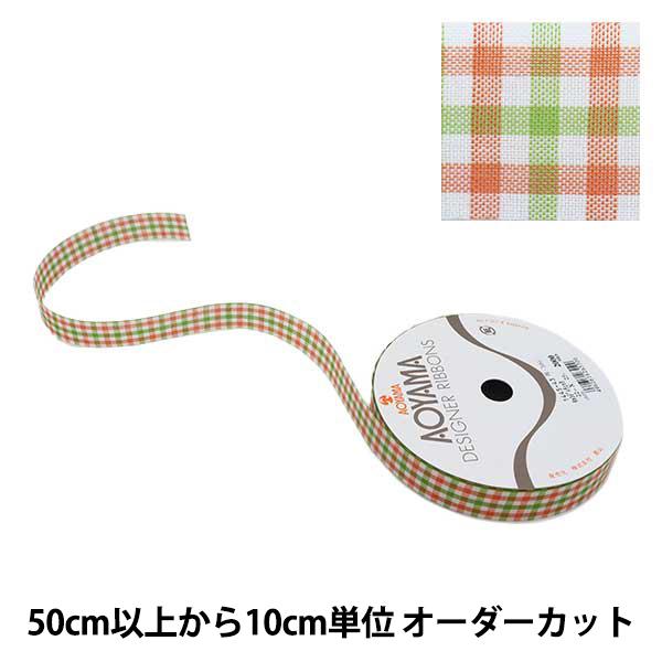 【数量5から】 リボン 『キャンディチェック 1445 幅約2.2cm 43番色』 AOYAMARIBBON 青山リボン