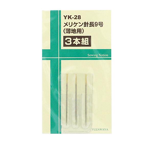 手縫い針 『メリケン針 長9号 薄地用 3本組 YK-28』【ユザワヤ限定商品】