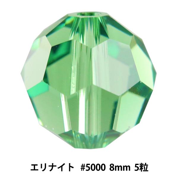 スワロフスキー 『#5000 Round cut Bead エリナイト 8mm 5粒』 SWAROVSKI スワロフスキー社