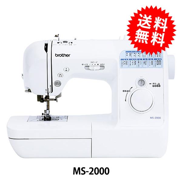 家庭用ミシン本体 『MS-2000』 brother ブラザー